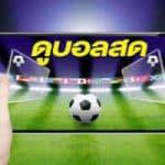 แทงบอลLive ภายในเว็บไซต์แทงบอลออนไลน์มีการอธิบายวิธี การเล่นพนันบอลออนไลน์อย่างง่าย ให้กับสมาชิกได้เข้าใจ